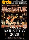 男の隠れ家 2020年 4月号 [雑誌]