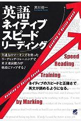 英語ネイティブスピードリーディング Kindle版