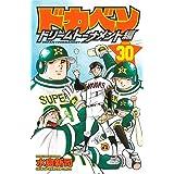 ドカベン ドリームトーナメント編 30 (少年チャンピオン・コミックス)