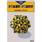 折り紙算数・折り紙数学 (「数学教室」別冊)