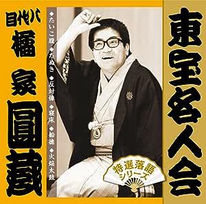 「東宝名人会」圓蔵