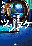 ツツヌケ (双葉文庫)