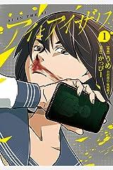 アイとアイザワ(1) Kindle版