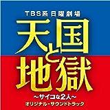 TBS系 日曜劇場「天国と地獄 〜サイコな2人〜」オリジナル・サウンドトラック