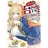 いきたいわん! 台湾旅行同好会 1 (1) (ヤングチャンピオン烈コミックス)