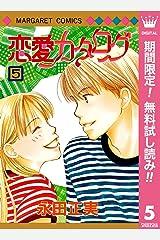 恋愛カタログ【期間限定無料】 5 (マーガレットコミックスDIGITAL) Kindle版