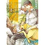 小説家先生の犬と春 (キャラ文庫)