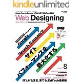 Web Designing 2015年8月号 [雑誌]