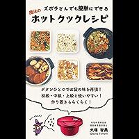 ズボラさんでも簡単にできる魔法のホットクックレシピ: ボタンひとつでおふくろの味を再現!
