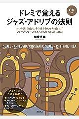 (CD付) ドレミで覚えるジャズ・アドリブの法則 単行本(ソフトカバー)