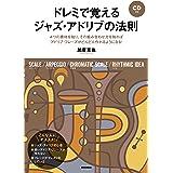 (CD付) ドレミで覚えるジャズ・アドリブの法則