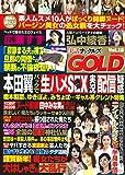 実話ナックルズGOLD vol.12 (ミリオンムック)