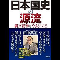 日本国史の源流 縄文精神とやまとごころ (扶桑社BOOKS)