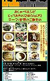 おしゃべりレシピ とっておきの12皿 Vol.15: 世界のご飯もの編 (レシピブック)