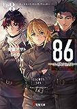 86―エイティシックス―Ep.8 ―ガンスモーク・オン・ザ・ウォーター― (電撃文庫)