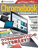 Chromebookを100倍活用する本