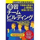 中小企業の退職者撲滅法!! 不機嫌な職場を上機嫌な職場に変える!  楽習チームビルディング