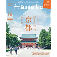 Hanako(ハナコ) 2021年 10月号増刊 [好きなのは、京都らしさ。]