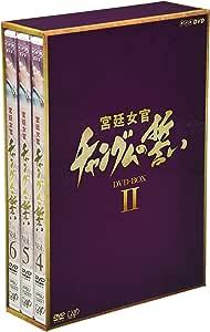宮廷女官チャングムの誓い DVD-BOX II