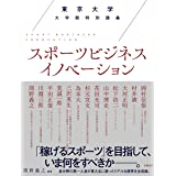 東京大学大学院特別講義 スポーツビジネスイノベーション