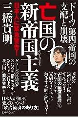 ドイツ第四帝国の支配と崩壊 亡国の新帝国主義(グローバリズム) 日本人に緊急警告! Kindle版