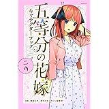 五等分の花嫁 キャラクターブック ニ乃 (KCデラックス)