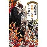 【Amazon.co.jp 限定】黒妖精は聖騎士の愛をこいねがう チェンジリング(ペーパー付き) (CROSS NOVEL)