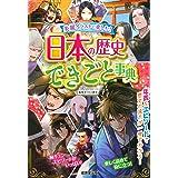 日本の歴史 できごと事典