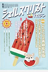 シェルスクリプトマガジン vol.28 雑誌