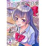 TS学園の日常2 (ヤングアンリアルコミックス)