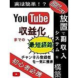 YouTube収益化までの最短経路【初心者】【副業】【YouTube】【2020年度】