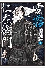 雲霧仁左衛門 (1) (SPコミックス) Kindle版