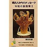 縄文人からのメッセージ 令和の旅指南Ⅱ: 縄文人の精神世界に触れる (平成芭蕉ブックス)
