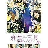 弥生、三月 DVD