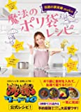 伝説の家政婦mako 魔法のポリ袋レシピ (美人開花シリーズ)