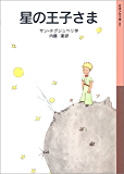 星の王子さま (岩波少年文庫)