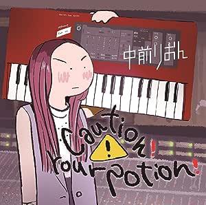 Caution! Your Potion!