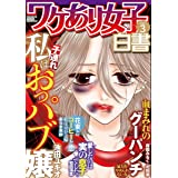 ワケあり女子白書 vol.3 [雑誌]