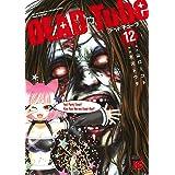 DEAD Tube ~デッドチューブ~ 12 (チャンピオンREDコミックス)
