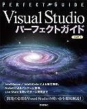 Visual Studio パーフェクトガイド