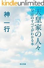 天皇家の人々 皇室のすべてがわかる本 (角川文庫)