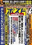 週刊ポスト 2020年 2/7 号 [雑誌]