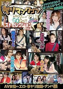 ヤリマンワゴンが行く!! ベストセレクション Vol.2 [DVD]