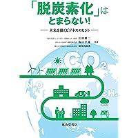 「脱炭素化」はとまらない! ー未来を描くビジネスのヒントー
