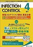 インフェクションコントロール 2020年4月号(第29巻4号)特集:新人研修をブラッシュアップ!  ダウンロードできるイラストつき!   新人にマストで伝えよう!  間違いやすい感染対策 指導ポイント & PowerPoint集