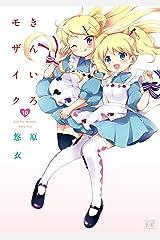 きんいろモザイク 10巻 (まんがタイムKRコミックス) Kindle版