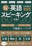 CD付 図式で攻略! 英語スピーキング