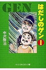 はだしのゲン① (中公文庫コミック版) Kindle版