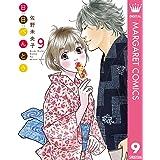 日日(にちにち)べんとう 9 (マーガレットコミックスDIGITAL)