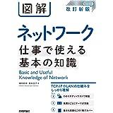 図解 ネットワーク 仕事で使える基本の知識 [改訂新版]